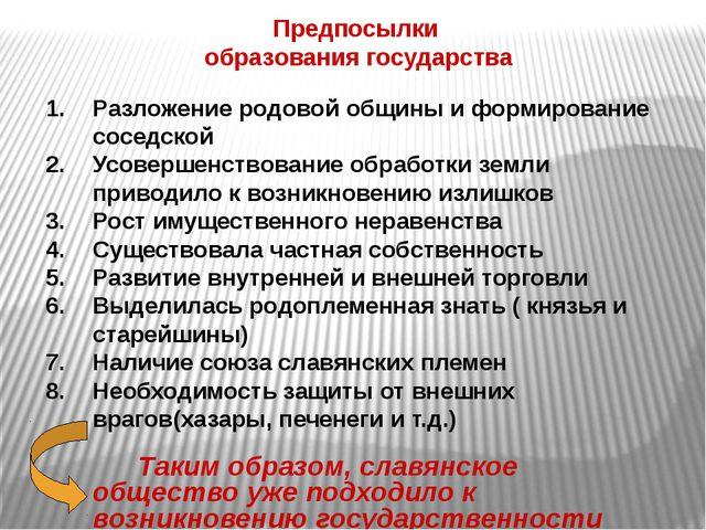 Предпосылки образования государства Разложение родовой общины и формирование...