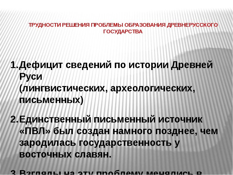 ТРУДНОСТИ РЕШЕНИЯ ПРОБЛЕМЫ ОБРАЗОВАНИЯ ДРЕВНЕРУССКОГО ГОСУДАРСТВА Дефицит св...