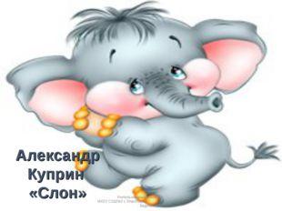 Учитель начальных классов МКОУ СОШ№2 с.Эльхотово Бедоева М.С. Александр Купр