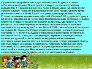 Куприн Александр Иванович - русский писатель. Родился в семье небогатого чино