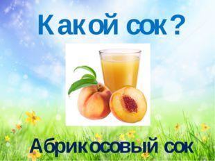 Какой сок? Абрикосовый сок