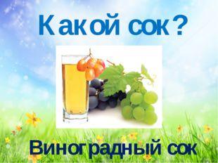 Какой сок? Виноградный сок