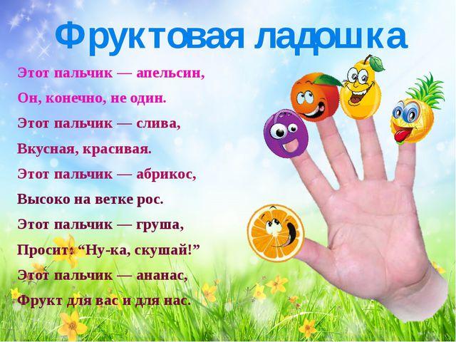 Фруктовая ладошка Этот пальчик — апельсин, Он, конечно, не один. Этот пальчик...