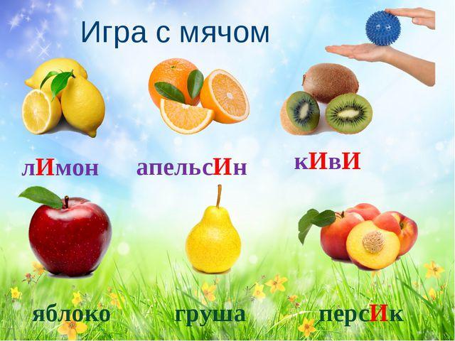Игра с мячом лИмон кИвИ апельсИн яблоко груша персИк