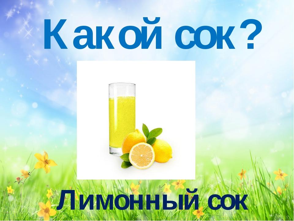 Какой сок? Лимонный сок