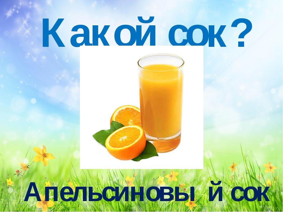 Какой сок? Апельсиновый сок