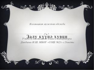 Залу күүнә хувцн Калмыцкая мужская одежда Учитель калмыцкого языка и литерату