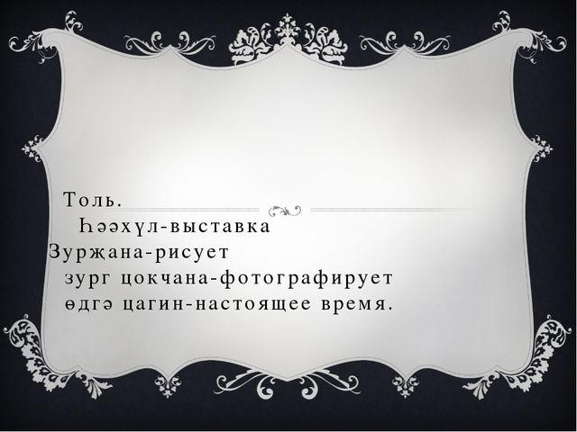 Толь. Һәәхүл-выставка Зурҗана-рисует зург цокчана-фотографирует өдгә цагин-на...