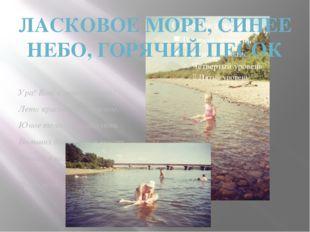 Ура! Вот и лето пришло! Лето красное, прекрасное. Юное тело свое закалять Бол