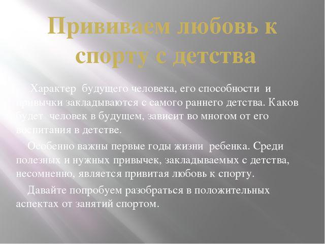 Характер будущего человека, его способности и привычки закладываются с самог...