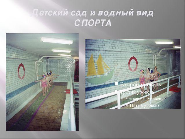 Детский сад и водный вид СПОРТА