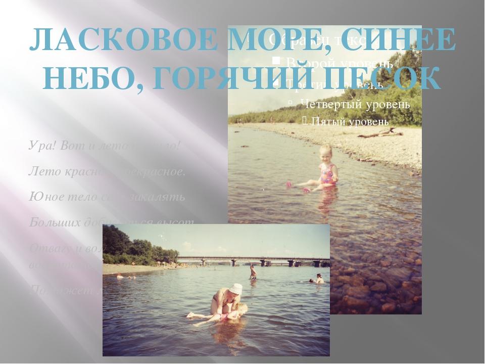 Ура! Вот и лето пришло! Лето красное, прекрасное. Юное тело свое закалять Бол...