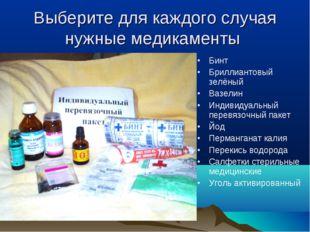Выберите для каждого случая нужные медикаменты Бинт Бриллиантовый зелёный Ваз