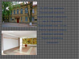 В 2005 году закончила Полтавський психолого-педагогический университет им. В