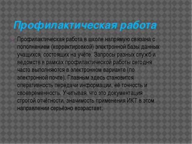 Профилактическая работа Профилактическая работа в школе напрямую связана с п...