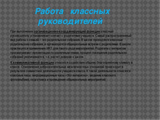 Работа классных руководителей При выполнении организационно-координирующей ф...