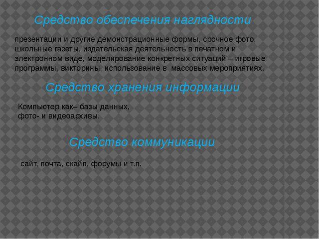 Средство обеспечения наглядности презентации и другие демонстрационные формы,...