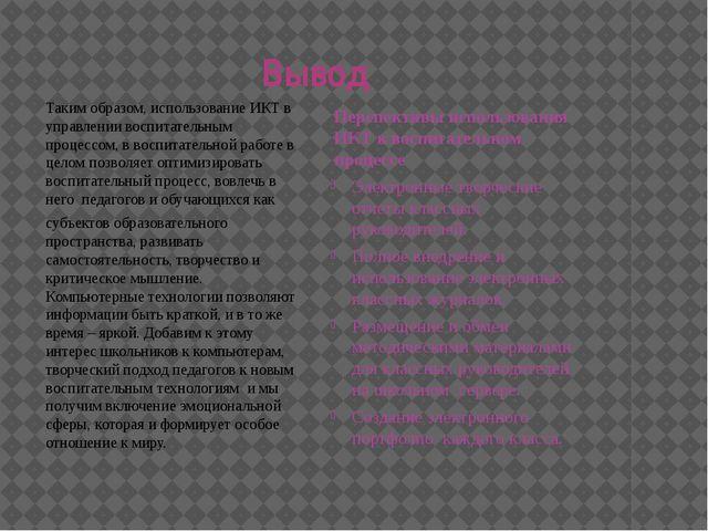 Вывод Таким образом, использование ИКТ в управлении воспитательным процессом,...