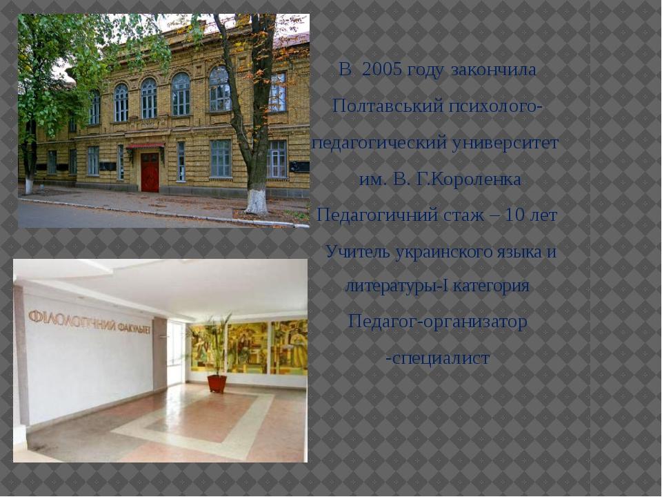 В 2005 году закончила Полтавський психолого-педагогический университет им. В...