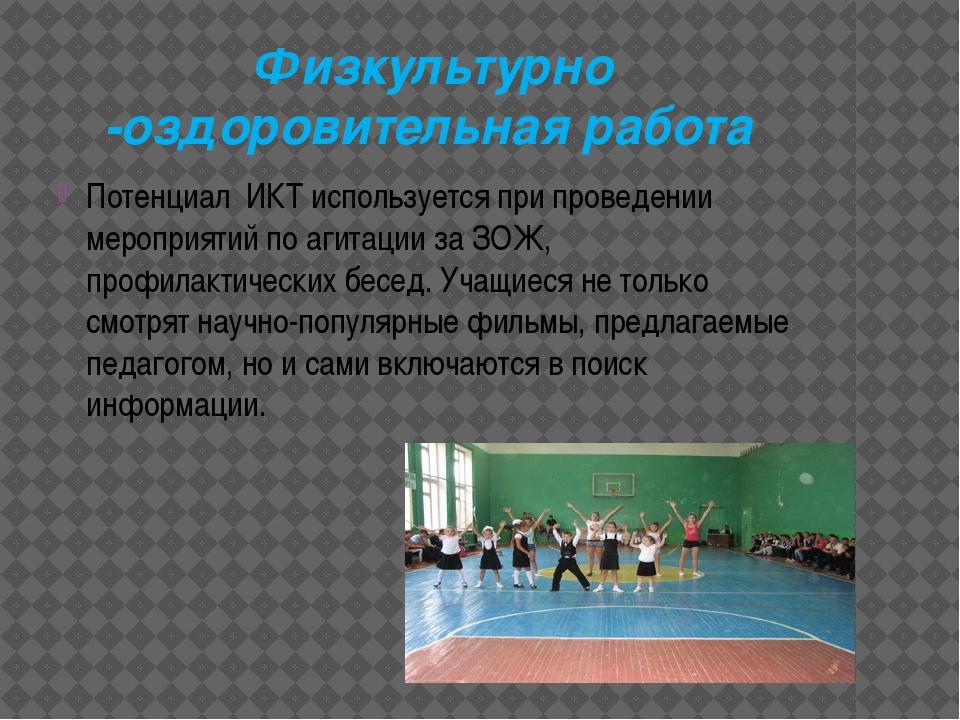 Физкультурно -оздоровительная работа Потенциал ИКТ используется при проведен...