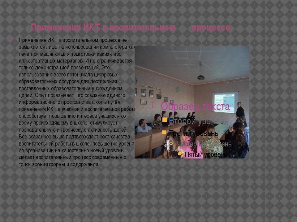 Применение ИКТ в воспитательном процессе. Применение ИКТ в воспитательном про...