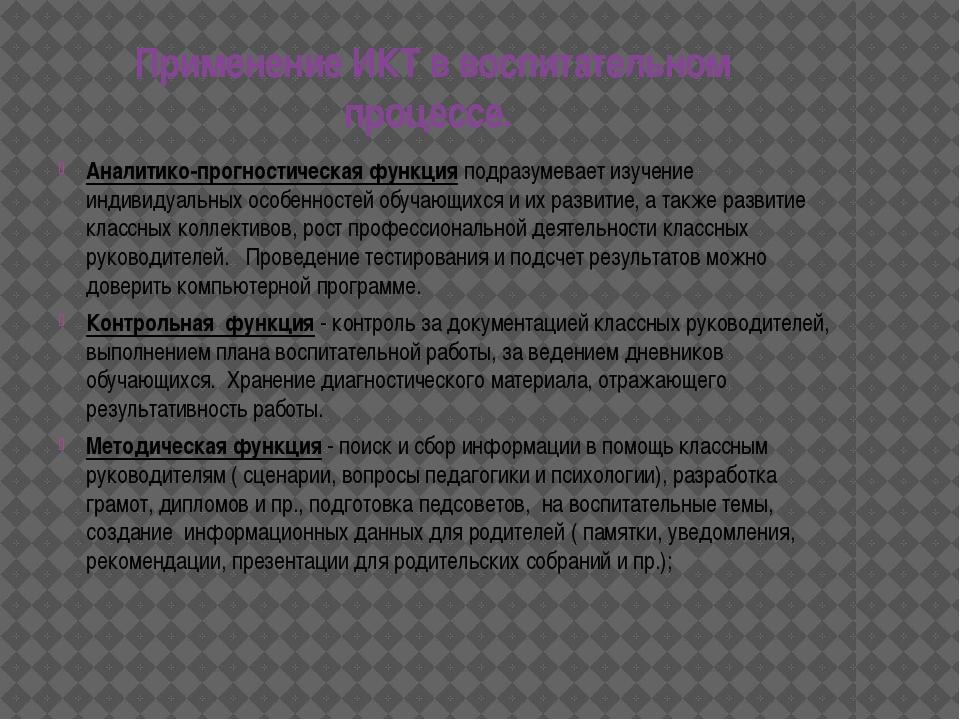 Применение ИКТ в воспитательном процессе. Аналитико-прогностическая функция...