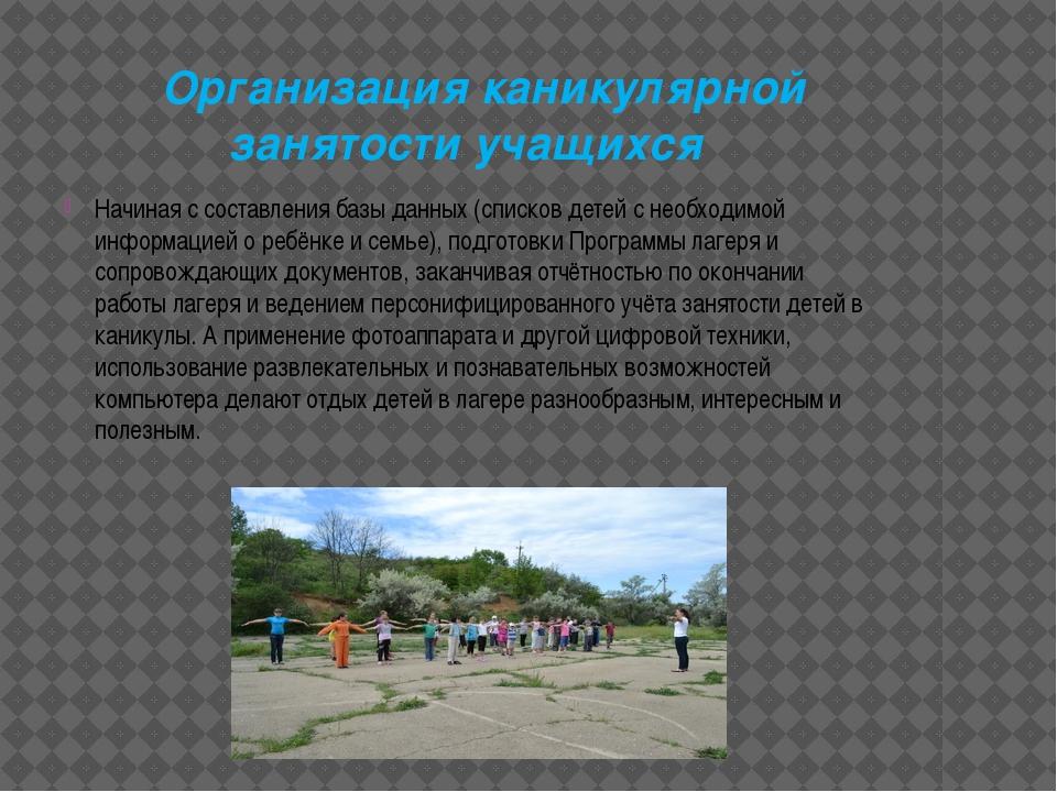 Организация каникулярной занятости учащихся Начиная с составления базы данны...