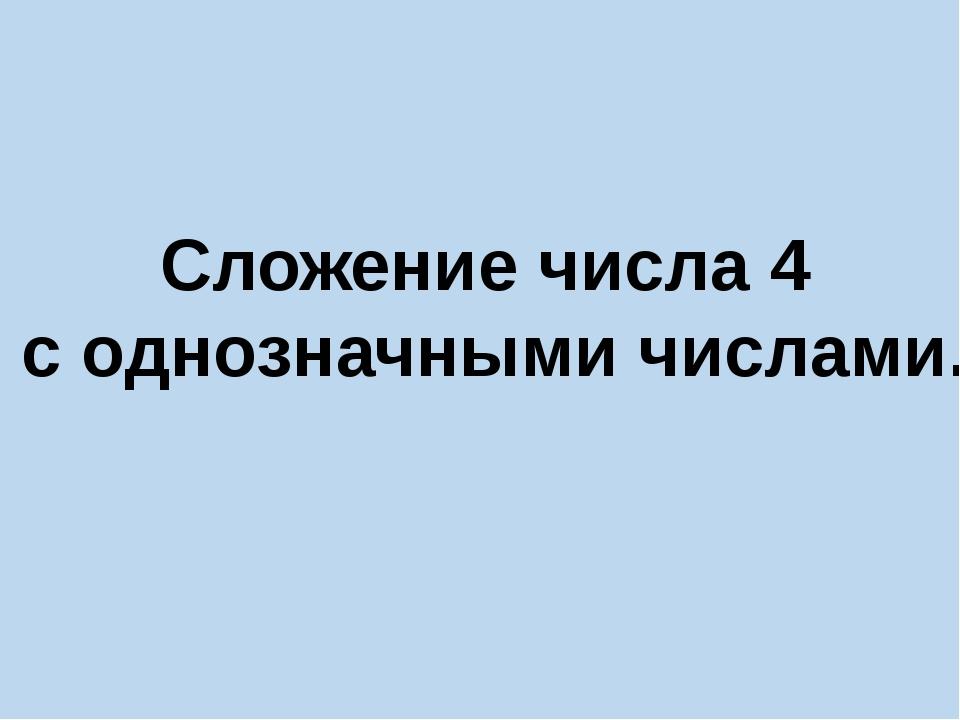 Сложение числа 4 с однозначными числами.