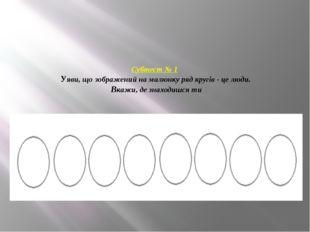 Субтест № 1 Уяви, що зображений на малюнку ряд кругів - це люди. Вкажи, де