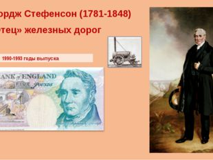 1990-1993 годы выпуска Джордж Стефенсон (1781-1848) «Отец» железных дорог