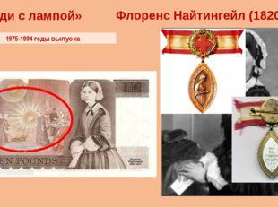 1975-1994 годы выпуска Флоренс Найтингейл (1820-1910) «Леди с лампой»