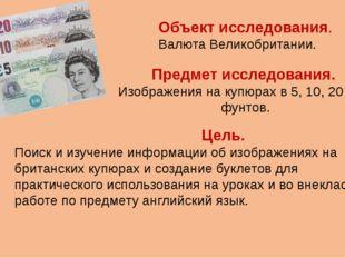 Объект исследования. Валюта Великобритании. Предмет исследования. Изображения