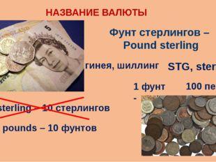 STG, ster. и stg. гинея, шиллинг 10 pounds – 10 фунтов 10 sterling – 10 стерл