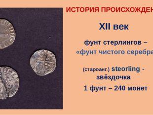 фунт стерлингов – «фунт чистого серебра» XII век 1 фунт – 240 монет (староанг