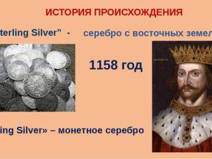 серебро с восточных земель 1158 год «Sterling Silver» – монетное серебро ИСТ