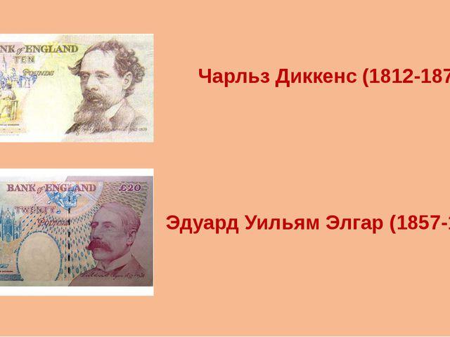 Эдуард Уильям Элгар (1857-1934) Чарльз Диккенс (1812-1870)