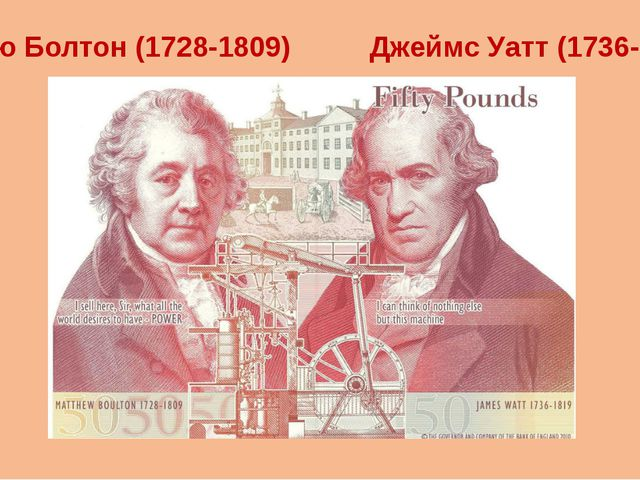 Мэттью Болтон (1728-1809) Джеймс Уатт (1736-1819)