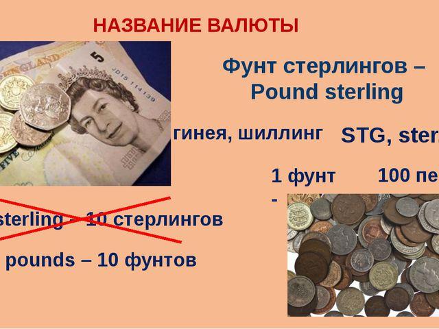 STG, ster. и stg. гинея, шиллинг 10 pounds – 10 фунтов 10 sterling – 10 стерл...
