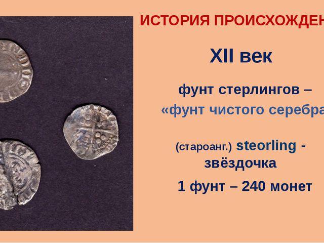 фунт стерлингов – «фунт чистого серебра» XII век 1 фунт – 240 монет (староанг...