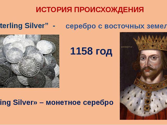 серебро с восточных земель 1158 год «Sterling Silver» – монетное серебро ИСТ...