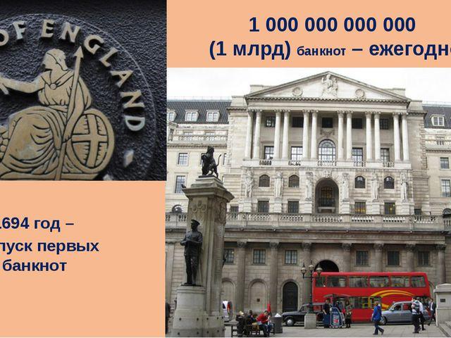 1694 год – выпуск первых банкнот 1 000 000 000 000 (1 млрд) банкнот – ежегодно