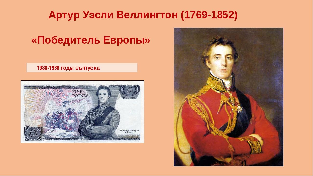 1980-1988 годы выпуска Артур Уэсли Веллингтон (1769-1852) «Победитель Европы»