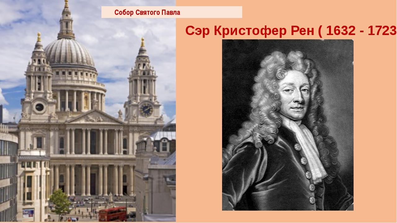Сэр Кристофер Рен ( 1632 - 1723) 1981-1996 годы выпуска Собор Святого Павла
