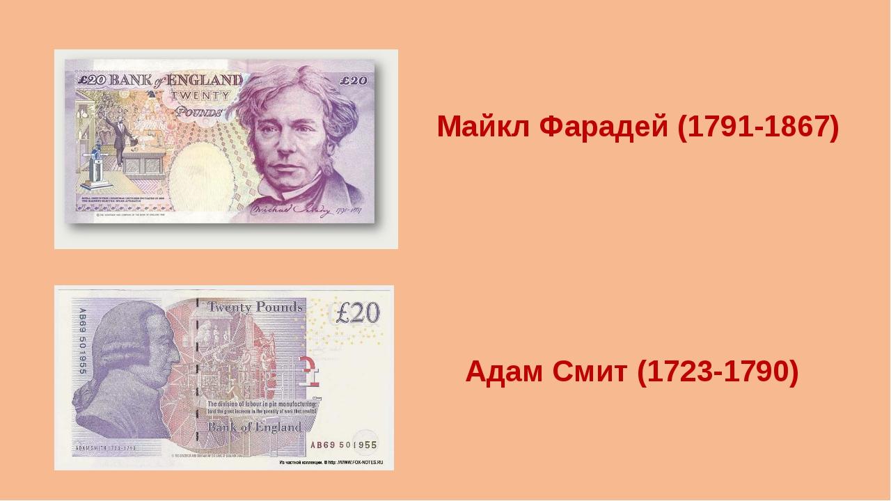 Адам Смит (1723-1790) Майкл Фарадей (1791-1867)