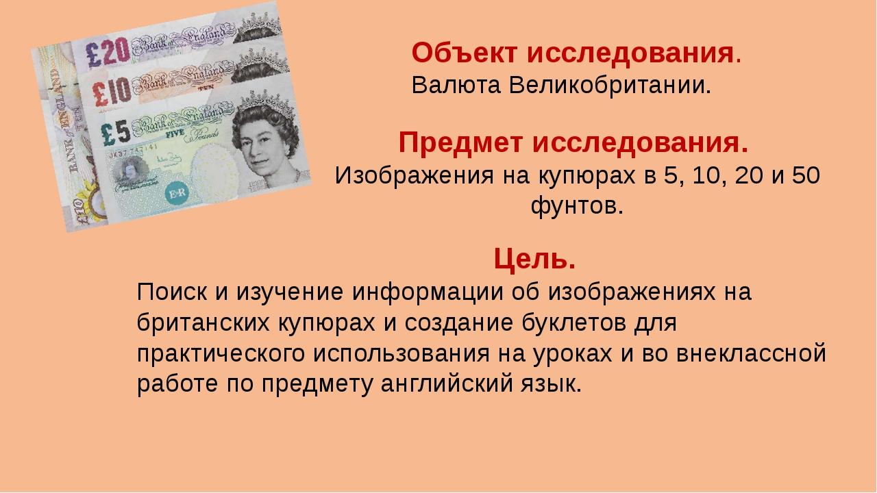 Объект исследования. Валюта Великобритании. Предмет исследования. Изображения...