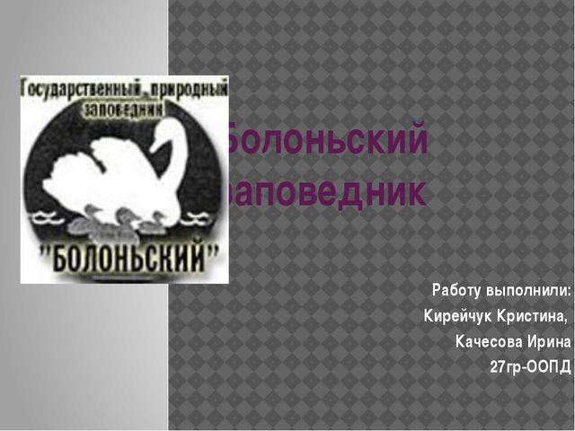 Болоньский заповедник Работу выполнили: Кирейчук Кристина, Качесова Ирина 27г...