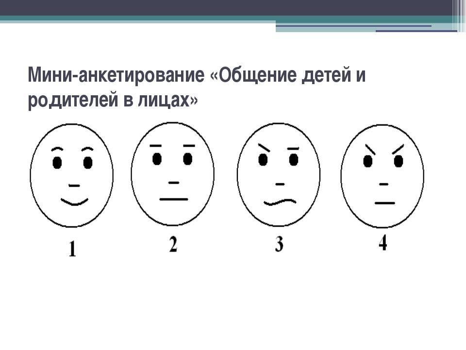 Мини-анкетирование «Общение детей и родителей в лицах»