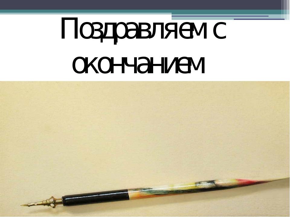 Поздравляем с окончанием 2011-2012 учебного года