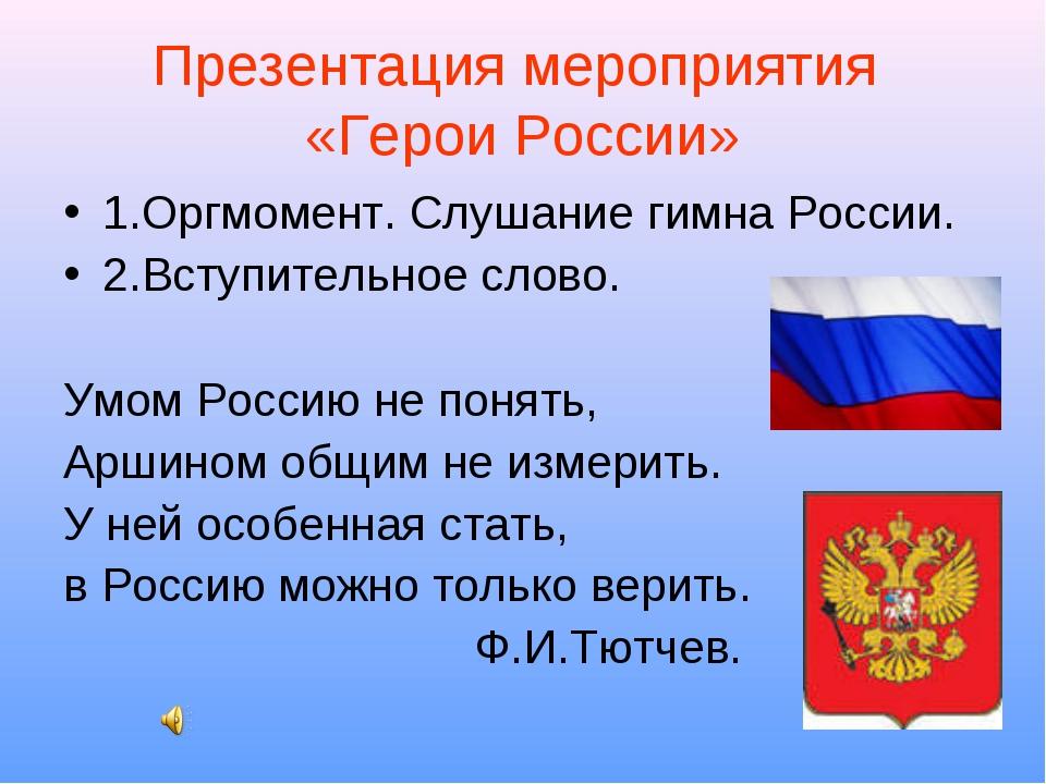 Презентация мероприятия «Герои России» 1.Оргмомент. Слушание гимна России. 2....