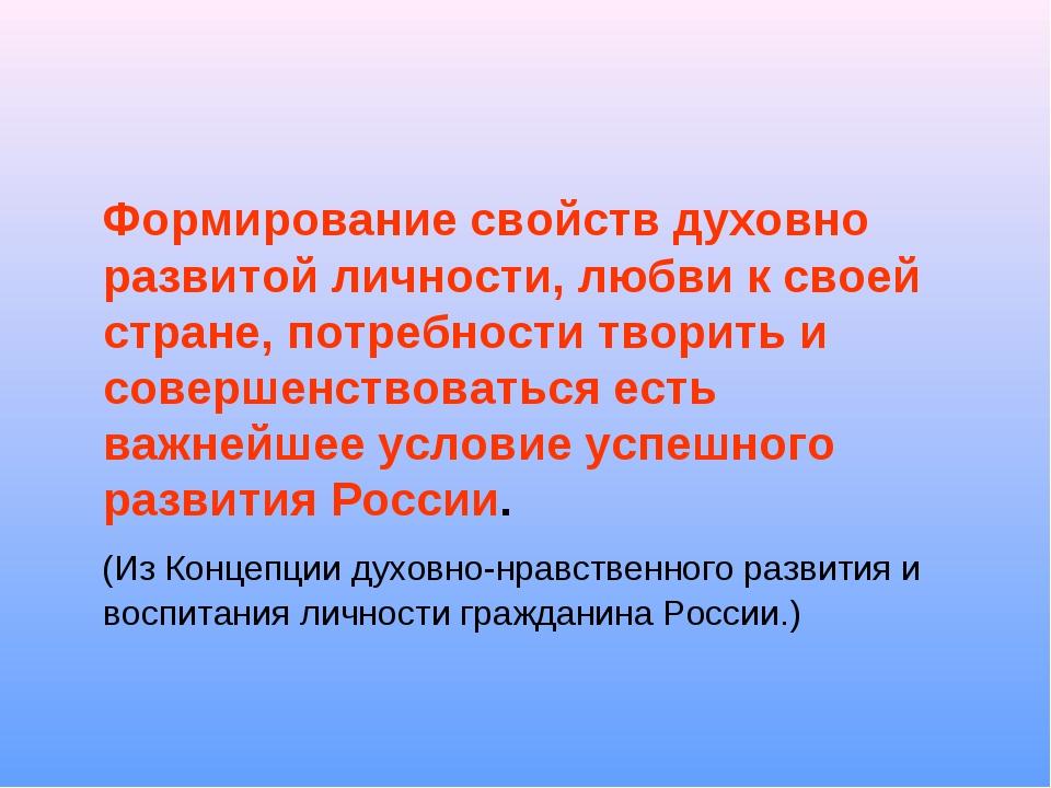 Формирование свойств духовно развитой личности, любви к своей стране, потреб...